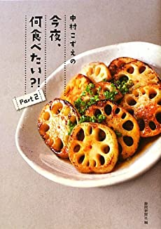 中村こずえの今夜、何食べたい?!〈Part2〉