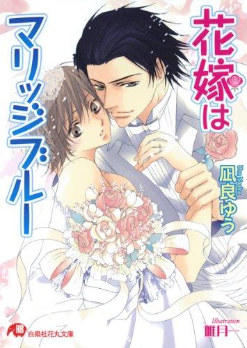 花嫁はマリッジブルー (花丸文庫)