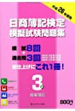 日商簿記検定模擬試験問題集3級【第6版】