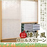 障子風ロールアップスクリーン 幅88×高135cm(カラー:ナチュラル)