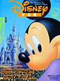 ディズニーファン 1997年6月号増刊号 14周年記念 以外発見大特集号
