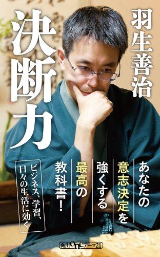 決断力 角川oneテーマ21 [Kindle版]