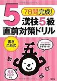 7日間完成! 漢検5級 書き込み式 直前対策ドリル (旺文社漢検対策書)