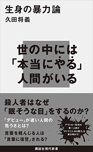 生身の暴力論 (講談社現代新書)