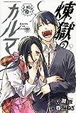 煉獄のカルマ(5) (講談社コミックス)