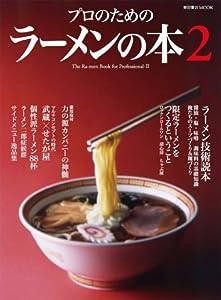 プロのためのラーメンの本 2 (柴田書店MOOK)