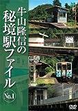 牛山隆信の秘境駅ファイル No.1