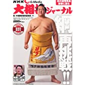 NHK大相撲ジャーナル 2014年2月号