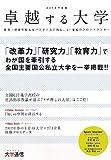 卓越する大学〈2013年度版〉