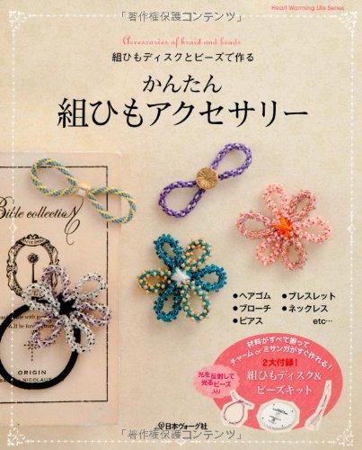 出典 www.amazon.co.jp. sponsored. かんたん組ひもアクセサリー