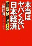 No.597 自虐的経済報道が日本の元気を萎えさせる