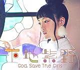 声優・下地紫野のデビュー曲「God Save The Girls」MV