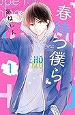 春待つ僕ら(1) (デザートコミックス)