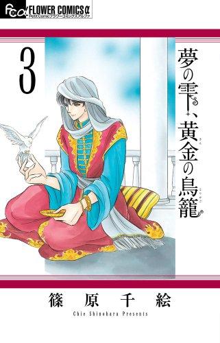 夢の雫、黄金の鳥籠 3 (フラワーコミックスアルファ)