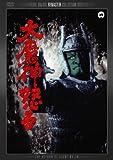 大魔神怒る  デジタル・リマスター版 [DVD] -