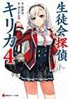 生徒会探偵キリカ4 (生徒会探偵キリカ (4))