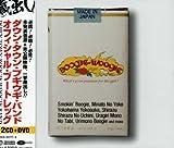 蔵出し~ダウン・タウン・ブギウギ・バンド・オフィシャル・ブートレッグ(DVD付)