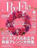 季刊 PreFla (プリ*フラ) 2014年 12月号 [雑誌]
