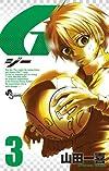 G 3 (少年サンデーコミックス)