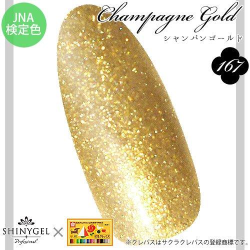シャイニージェル プロフェッショナル カラージェルネイル 4g シャンパンゴールド 167