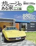 ガレージのある家 VOL.36 (NEKO MOOK)