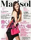 marisol (マリソル) 2013年 06月号 [雑誌]