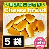 非常防災用保存食チーズブレッド 5袋セット 救難食糧 保存食