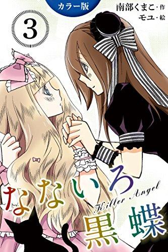 [カラー版]なないろ黒蝶~KillerAngel 〈眼帯の下の紅い目〉3巻 (コミックノベル「yomuco」)