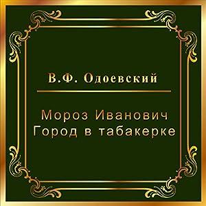 Moroz Ivanovich. Gorodok v tabakerke Audiobook