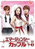 エマージェンシーカップル DVD-BOX1 -
