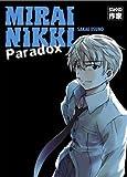 echange, troc Sakae Esuno - Mirai Nikki : Paradox