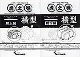 KITACO:キタコ モンキー系 MONKEY ボアアップ 虎の巻 / 腰上編 + 腰下編 (計2冊セット)