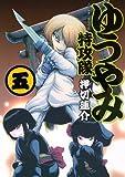 ゆうやみ特攻隊 5 (シリウスコミックス)