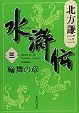 水滸伝 3 輪舞の章 (集英社文庫)