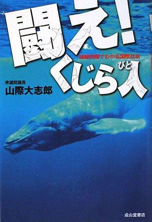 闘え!くじら人―捕鯨問題でわかる国際社会