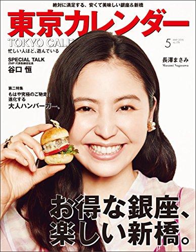 東京カレンダー 2016年5月号 [雑誌]