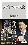 メディアと自民党 (角川新書)