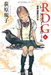 RDG4 レッドデータガール 世界遺産の少女 (カドカワ銀のさじシリーズ)