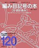 編み目記号の本 かぎ針あみ (日本ヴォーグ社の基礎BOOKゴールデンシリーズ)