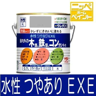 ニッペ 水性つやありEXE [0.7L] 日本ペイント・ニッペホーム・鉄部・木部・コンクリート・屋内外・アクリルエマルジョンペイント