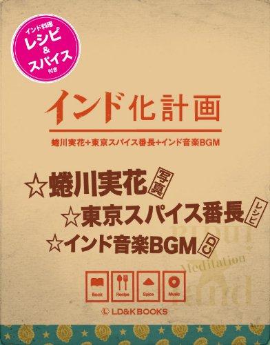 インド化計画〜瞑想〜 蜷川実花、インドを撮る×東京スパイス番長ミックススパイス×瞑想BGM CD