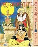 Once upon a time 夢色冒険譚 / めるへんめーかー のシリーズ情報を見る
