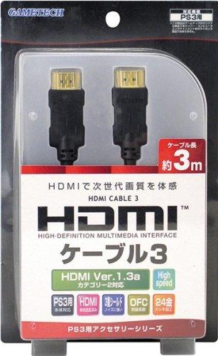 PS3用 HDMIケーブル『HDMIケーブル3』