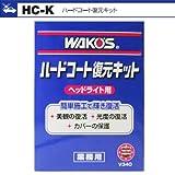 ワコーズ HC-K ハードコート復元キット ヘッドライト用下地処理&コート剤V340