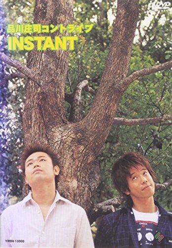 品川庄司コントライブ INSTANT [DVD]
