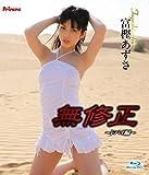 富樫あずさ / 無修正 ~ドバイ編~ (ブルーレイ) [Blu-ray]