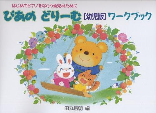 Infant Music Online front-1008346