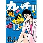カバチ!!! -カバチタレ!3-(12) (モーニングコミックス)