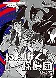 わんぱく探偵団のアニメ画像