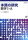 本質の研究数学I・A―Lectures on mathematics
